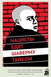 АФФИНИТИ ГРУПП, «ШАВЕРМА», 2010