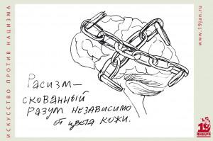 АНАТОЛИЙ БЕЛОВ, «РАСИЗМ», 2009