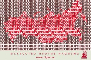 ИВАН БРАЖКИН, «РОССИЯ», 2010