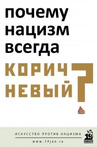 ДМИТРИЙ ВИЛЕНСКИЙ, «ПОЧЕМУ НАЦИЗМ КОРИЧНЕВЫЙ», 2011