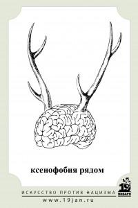 НИКИТА КАДАН (группа Р.Э.П.), «КСЕНОФОБИЯ РЯДОМ», 2009