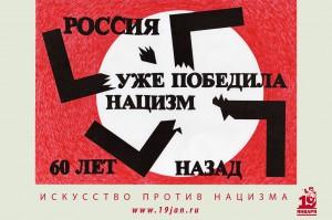 РИГО 23, «…60 ЛЕТ НАЗАД», 2011
