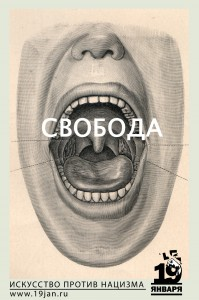 РОССЕЛЛА БИСКОТТИ, «СВОБОДА», 2011