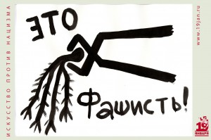 БАБИ БАДАЛОВ, из серии «СТОЙ, ФАШИСТЬ!», 2011