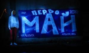 krym-alushta-1maj
