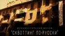 Сквоттинг по-русски